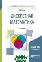 Палий И.А. Дискретная математика. Учебное пособие для академического бакалавриата