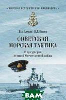 Алекин В.А. Советская морская тактика. В преддверии Великой Отечественной войны