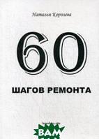 Королёва Наталья В. 60 шагов ремонта