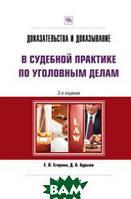 Егорова Е.В. Доказательства и доказывание в судебной практике по уголовным делам. Практическое пособие
