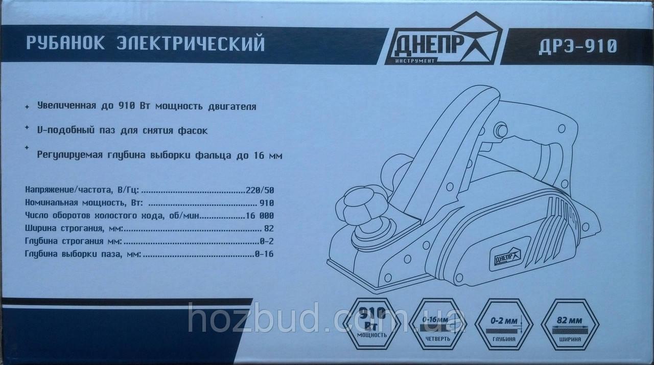 Рубанок ДНЕПР ДРЭ-910