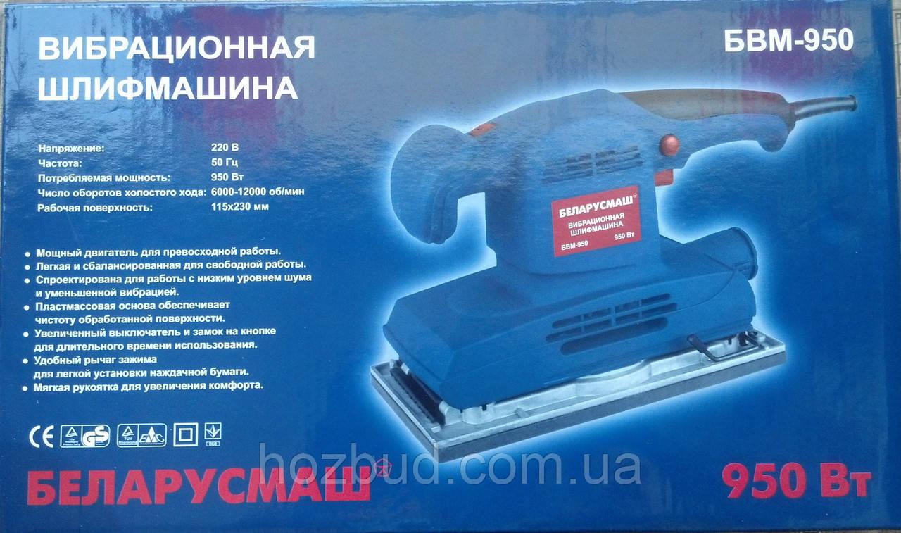 Вібраційна шліфмашина БЕЛАРУСМАШ БВМ-950