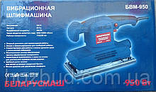 Вибрационная шлифмашина БЕЛАРУСМАШ БВМ-950