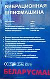 Вібраційна шліфмашина БЕЛАРУСМАШ БВМ-950, фото 2