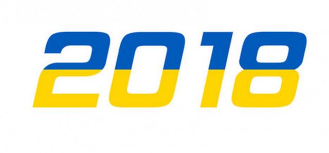 З Новим 2018 роком!