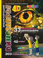 *Динозавры: 4D Энциклопедия в дополненной реальности. Аверьянов В. ЛБ 24 (ДЭВАР)