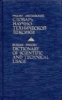 Кузнецов, Б. В.  Русско-английский словарь научно-технической лексики