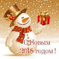 С новым годом дорогие клиенты !