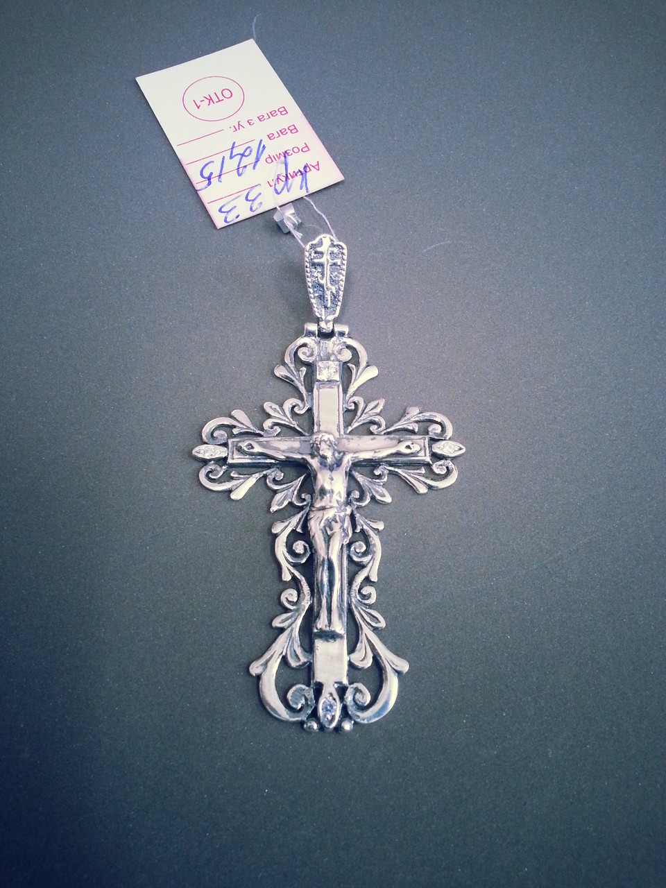 Серебряный Большой Крест Арт. Кр 33