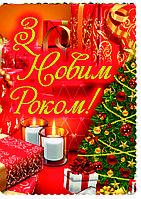 Мини открытка Новый год