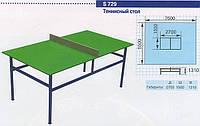 Теннисный стол для улиц  S729.1