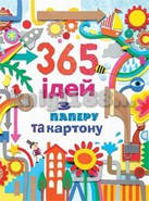 365 ідей з паперу та картону. Фіона Вотт | Країна Мрій