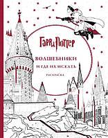 Гарри Поттер раскраска Волшебники и где их искать, фото 1