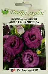 Семена эустомы махровой ABC F1 пурпурная 5шт