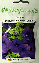 Семена петунии грандифлора Алладин F1 синяя 10шт ТМ ДОБРІ СХОДИ