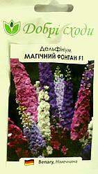 Семена дельфиниума Магический Фонтан F1 смесь 10шт Т ДОБРІ СХОДИ