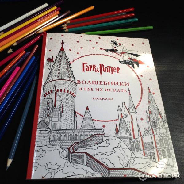 Гарри Поттер раскраска Волшебники и где их искать