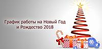 График работы в Новый Год и Рождество 2018