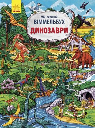 Віммельбух. Динозаври / Конопленко / Ранок