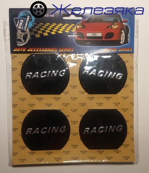 Наклейки на колпаки Racing (60 мм)