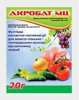 Фунгицид Акробат МЦ  20 г