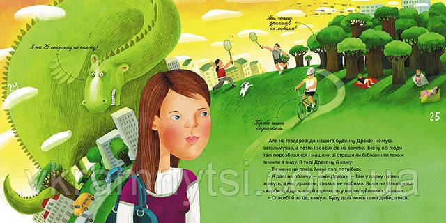 Мама поспішає додому. Видавництво Глоубері Букс, купить книгу Киев