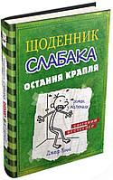 Щоденник слабака (Diary of a Wimpy Kid). Остання крапля. Книга 3. Джеф Кінні | Країна Мрій