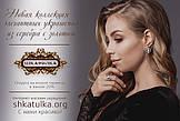 Фотосессия для сайта ювелирных украшений Шкатулка.орг