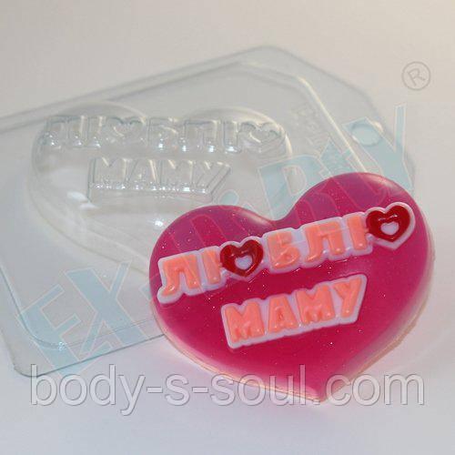 Пластиковая форма для мыла Люблю маму!(надпись на сердце)
