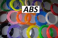 Пластик ABS/PLA 20 цветов для 3D-ручки для моделирования (MyRivell/ABS/PLA) 1.75мм пл