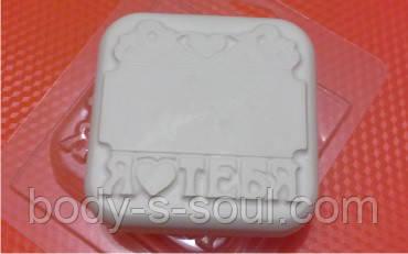 Пластикова форма для мила Форма для мила - Любовна рамка