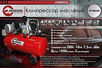 Компрессор 200л, 10HP, 7,5кВт, 380В, 8атм, 1050л/мин. 3 цилиндра  PT-0040