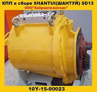 Коробка переключения передач SHANTUI (Шантуй) SD