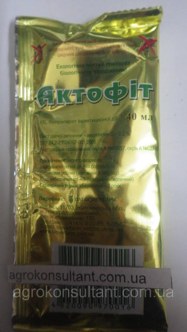 Актофит (40 мл) — биоинсектицид для уничтожения вредителей и клещей