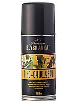 Пено-очиститель для кожи, замши и текстиля Blyskavka