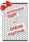 Ателье КОЖА МЕХ ДУБЛЕНКИ , ремонт- пошив-перешив в Черкассах, фото 2