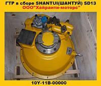 Гидротрансформатор (ГТР) в сборе Shantui (Шантуй) SD13