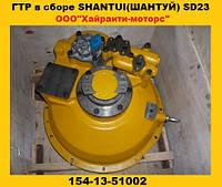 Гидротрансформатор (ГТР) в сборе Shantui(Шантуй) SD23
