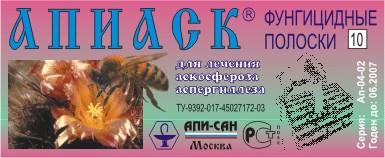 АПИАСК - НОВОЕ СЛОВО В ЛЕЧЕНИИ АСКОСФЕРОЗА ПЧЁЛ