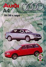 AUDI  A4  Модели 1994-2000гг. выпуска   Дизель  Руководство по ремонту и эксплуатации