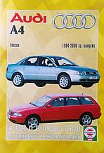 AUDI  A4  Бензин  Модели 1994-2000 гг. выпуска  Руководство по ремонту и эксплуатации