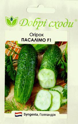 Семена огурца Пасалимо F1 10шт, фото 2