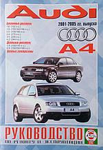 AUDI A4 2001-2005 рр. випуску Бензин • дизель Керівництво по ремонту та експлуатації