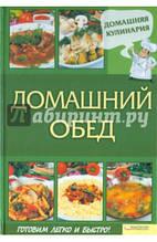 Обеды по-домашнему Єгорова Книжковий клуб