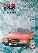 AUDI 100 Моделі 1982-1990 рр. випуску Дизель Керівництво по ремонту та обслуговуванню