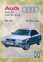 AUDI 80A AUDI 80 Avant Модели 1991-1995 гг. выпуска Руководство по ремонту и эксплуатации