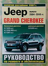 JEEP  GRAND CHEROKEE  выпуск 2004-2010 гг.  Бензин • дизель  Руководство по ремонту и эксплуатации