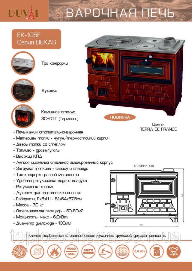 ек 105 печь
