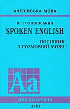 Spoken English: Посібник з розмовної мови. Голіцинський Юрій