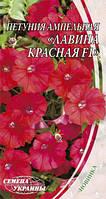 Семена Петуния амп. Лавина красная F1   0.1 г